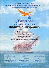 Золотая медаль III Международного салона изобретений и новых технологий Новое время, г. Севастополь, 26–28.09.2007