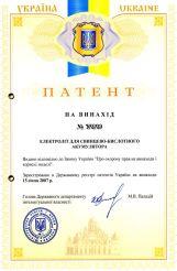 Модификатор «Омега» — Патент Украины