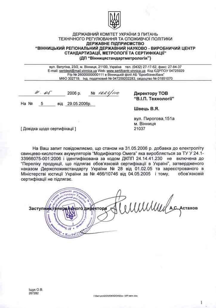 Уведомление относительно сертификации модификатора Омега