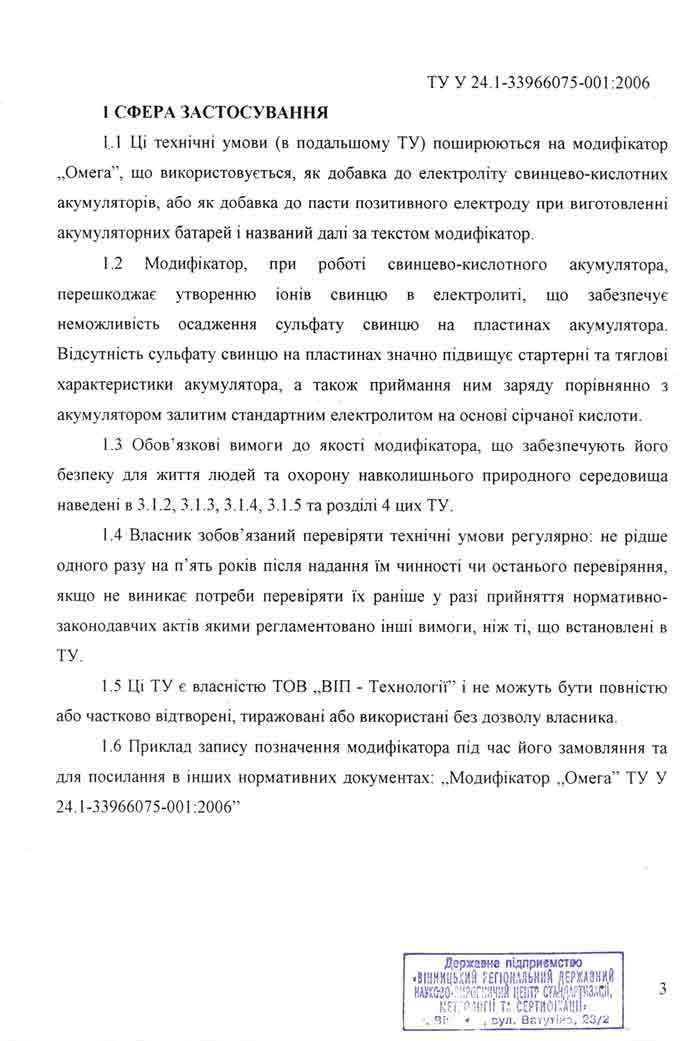 Выдержка из ТУ на модификатор Омега (стр. 3)